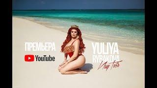 Юлия Рыбакова - Ищу тебя (премьера клипа 2017)