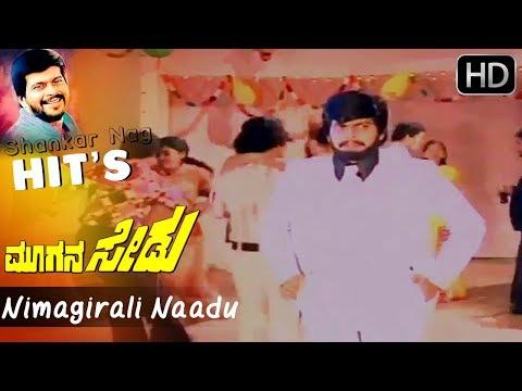 Nimagirali Naadu | Moogana Sedu Kannada Old Movie | Shankar Nag Hit Songs HD