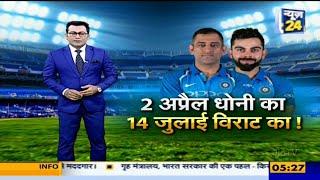 Rohit || वर्ल्ड कप में 2 अप्रैल धोनी का और 14 जुलाई विराट का || World Cup Main Virat Dhoni Ki Race