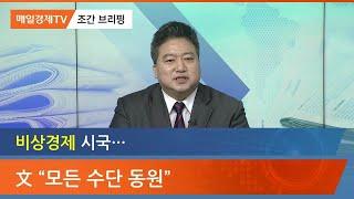"""文대통령 """"비상경제 시국…모든 수단 동원"""" / 조간 브리핑 / 매일경제TV"""