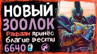 НОВЫЙ Зоолок - САМАЯ СИЛЬНАЯ Колода На Чернокнижника в ВТ - 2019/Hearthstone