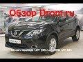 Nissan Qashqai 2019 1.2T (115 л.с.) 2WD MT SE+ - видеообзор