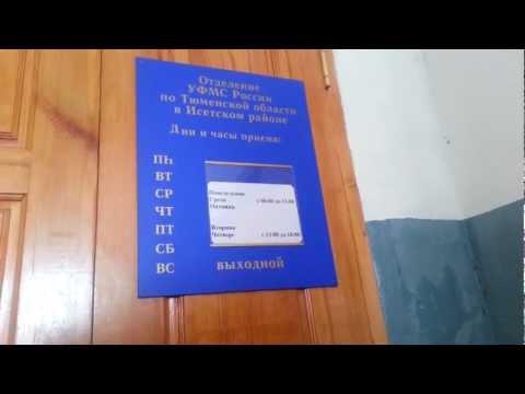 паспортный стол.mp4