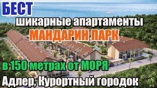 Недвижимость Сочи: Мандарин Парк Адлер (Сочи) - купить квартиру в 100 метрах от моря!(ЖК Мандарин Парк расположен в Адлере (Сочи), цены тут: http://best-sochi.com/catalog/1705/18791/ , тел: 8 800 700 8645 «Мандарин Парк»..., 2016-08-05T22:25:17.000Z)