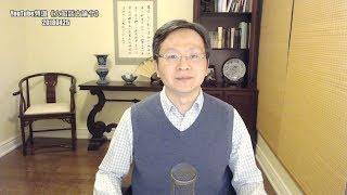 """习近平""""连让三城"""",川普贸易谈判""""得寸进尺""""?(20180425第360期)"""