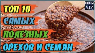 Самые полезные орехи и семена, которые стоит есть каждый день