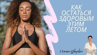 постер к видео Как остаться здоровым этим летом. Елена Шведова.