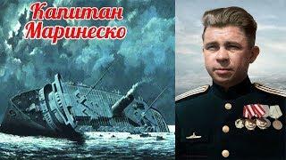 Почему немцам до сих пор не даёт покоя атака Александра Маринеско?