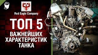 ТОП 5 важнейших характеристик танка - Выпуск №47 - от Red Eagle Company [World of Tanks]