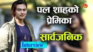 फरक अन्तवार्ता: पल शाहले सार्वजनिक गरे आफ्नी प्रेमिका || Paul Shah's Interview about her girl friend