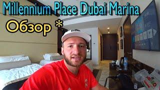 Millennium Place Dubai Marina 4 Обзор Отеля Цены Завтрак Бассейн