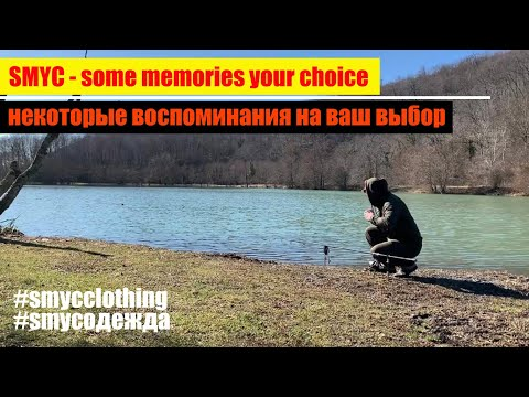 SMYC – Some Memories Your Choice (некоторые воспоминания на ваш выбор).