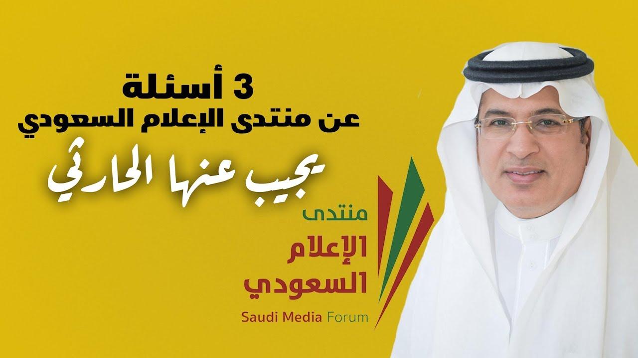 3 أسئلة عن منتدى الإعلام السعودي يجيب عنها الحارثي لمعالي المواطن
