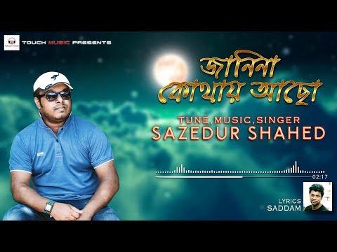 Janina kothai acho | Sazedur shahed | Saddam | New Audio Track | Bangla New Song | 2018