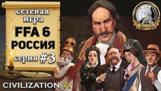 Россия в сетевой игре FFA 6  Civilization6  V  ЂЂЂ 3 серия «Про лошадь Галю»