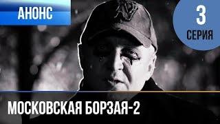 Московская борзая 2 сезон 3 серия - Анонс
