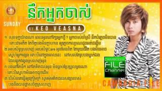 Keo Veasna - [ Non Stop ] Sunday Production SD CD Vol 179 - keo veasna - kev vasna - Nik neak jas