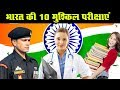 Top 10 Toughest Exams in India (Hindi)