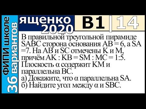 Ященко ЕГЭ 2020 1 вариант 14 задание. Сборник ФИПИ школе (36 вариантов)
