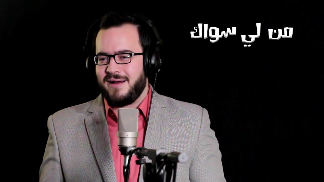 """""""من لي سوال """" تشويقية لجديد """"جهاد ياسين """"  - هندسة صوتية وتوزيع : ايمن رمضان"""