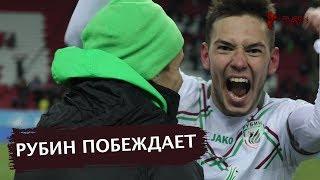 Гол воспитанника приносит победу!   «Рубин» 1:0 «Ахмат»
