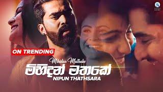 Mihidan Mathake (මිහිදන් මතකේ) - Nipun Thathsara Official Music Video | Sinhala New Songs
