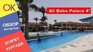 Ali Baba Palace 4 Хургада ЕГИПЕТ обзор отеля