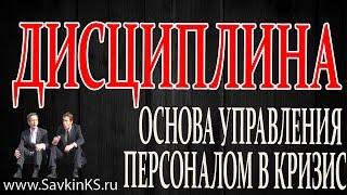 Управление персоналом в кризис  - Дисциплина основа антикризисного управления(http://hr-crisis.savkinks.ru - почему дисциплина, это основа управления персоналом в кризис? Поделись с друзьями: https://www.yo..., 2015-09-02T09:39:17.000Z)