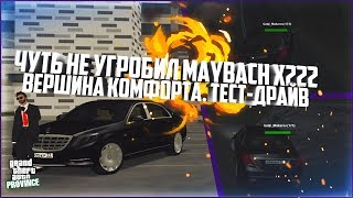 ВЕРШИНА КОМФОРТА. Maybach X222 S600 - MTA PROVINCE