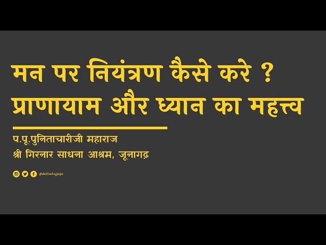 मन पर नियंत्रण कैसे करे ?  P.P.Punitachariji Maharaj   P.P. Guru-Ma ShailajaDevi