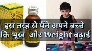 बच्चों की भूख बढ़ाने की दावा | Best medicine for weight gain and good digestion in babies and kids.