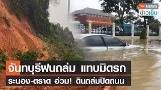 จันทบุรีฝนถล่ม แทบมิดรถ  ระนอง-ตราด อ่วม! ดินถล่มปิดถนน | TNN ข่าวเย็น | 13-10-21
