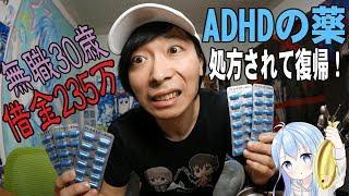 【復帰枠】無職雑談!ADHDの薬を処方された借金235万の男子!
