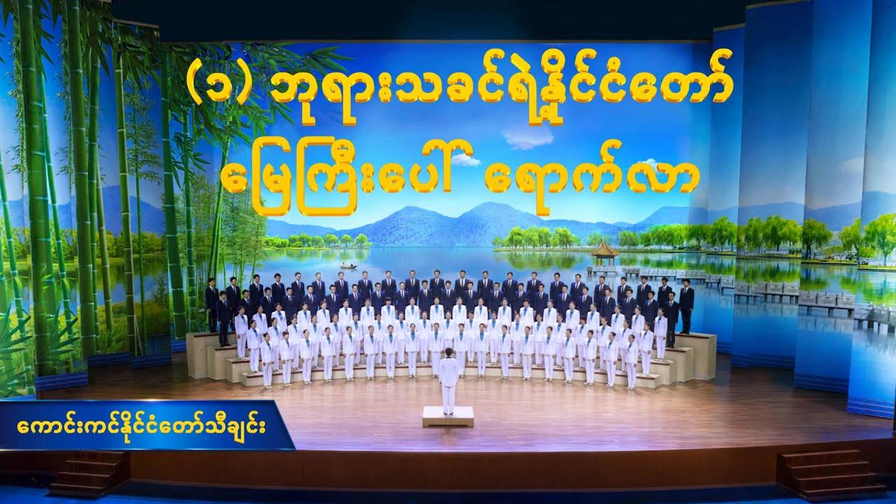 Choir Song   ကောင်းကင်နိုင်ငံတော်သီချင်း(၁) ဘုရားသခင်ရဲ့နိုင်ငံတော် မြေကြီးပေါ် ရောက်လာ (Burmese Subs)
