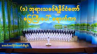 Choir Song | ကောင်းကင်နိုင်ငံတော်သီချင်း(၁) ဘုရားသခင်ရဲ့နိုင်ငံတော် မြေကြီးပေါ် ရောက်လာ (Burmese Subs)