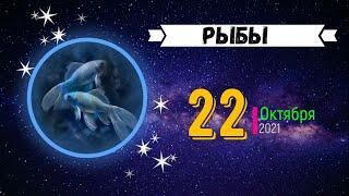 РЫБЫ  ГОРОСКОП НА ЗАВТРА 22 ОКТЯБРЯ 2021.ГОРОСКОП НА СЕГОДНЯ 22 ОКТЯБРЯ 2021