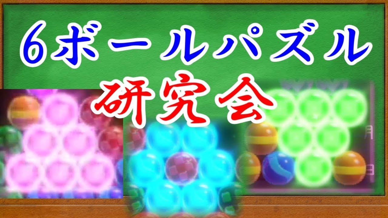 6ボールパズル オンラインで戯れる【世界のアソビ大全51】