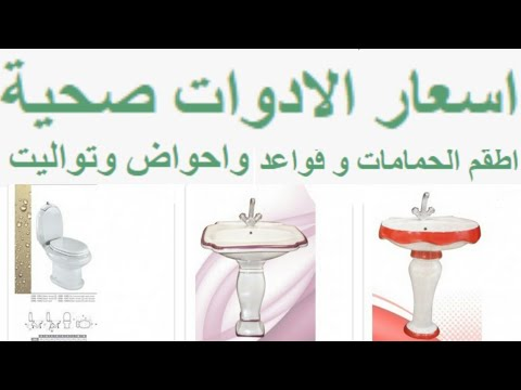 اسعار الادوات صحية اطقم الحمامات و قواعد واحواض وتواليت Youtube