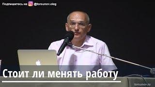 Торсунов О.Г.  Стоит ли менять работу