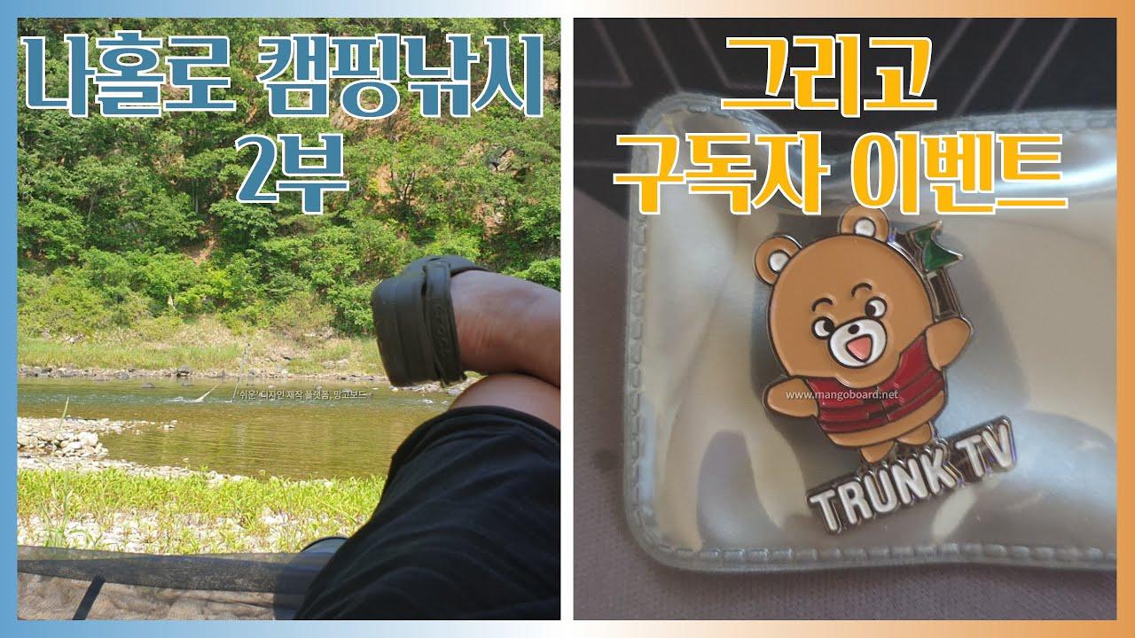 홍천 나홀로 캠핑&낚시(2부) & 구독자 이벤트
