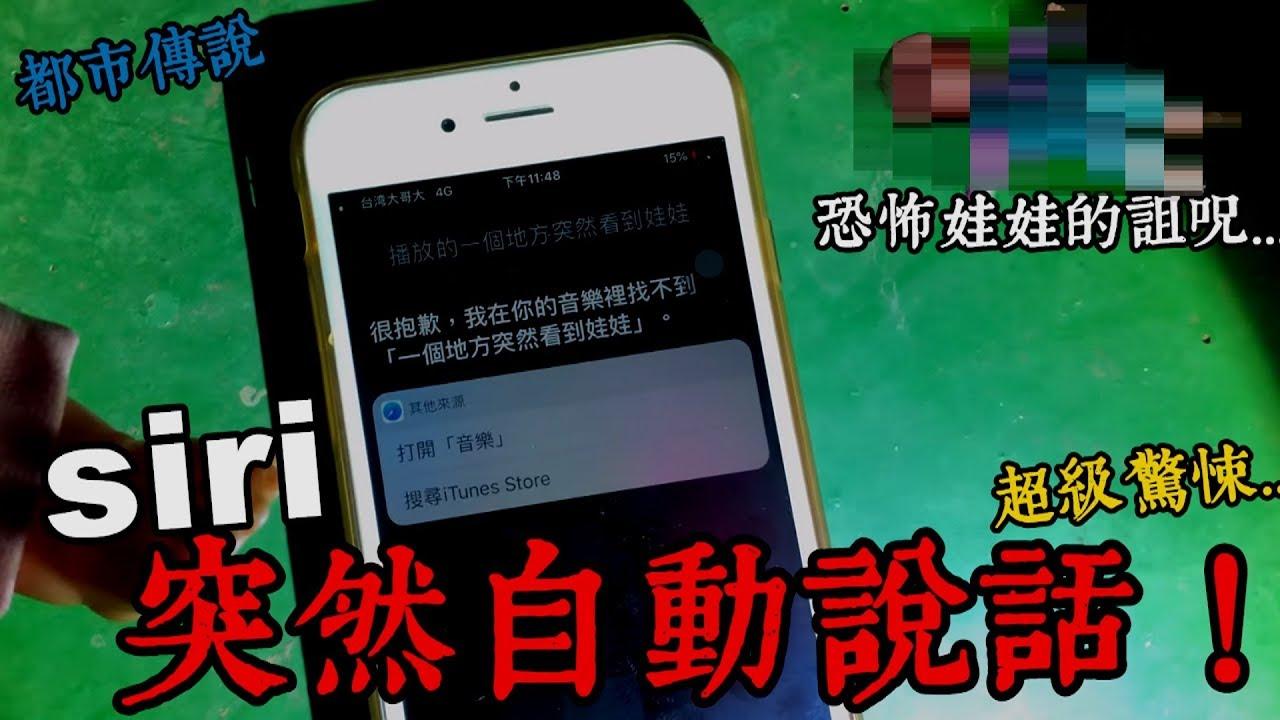 【都市傳說】紅人(上)!進行到一半siri突然自動說話...有史以來最恐怖的一次!(王狗) - YouTube