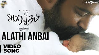 Asuravadham | Alathi Anbai Video Song