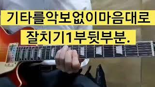 기타를악보없이잘치는방법1부뒷부분설명,통기타 일렉기타 쉬…