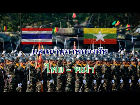 Thailand vs Myanmar army troops. 2016 กองทัพไทย