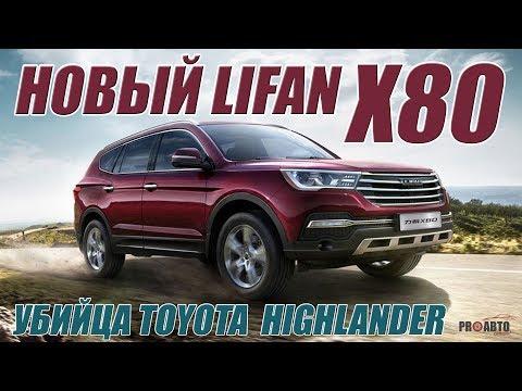 Отзывы владельцев Lifan X60 с ФОТО