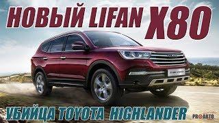 Новый Lifan X80 2018 Убийца Toyota Highlander