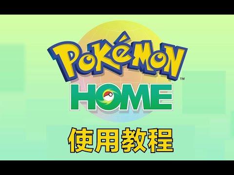 《寶可夢劍盾》《Pokémon HOME》如何下載以及使用教程