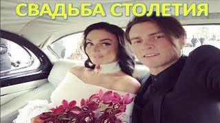 Свадьба столетия! Алена Водонаева вышла замуж за своего возлюбленного (12.09.2017)