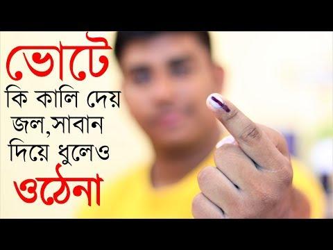 Vote এর সময় কি কালি দেয় যে ধুলেও ওঠেনা,Which Ink Used In Election For Ma...