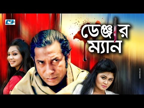 Danger Man | Mosharraf Karim | Prova | Mousumi Hamid | Shohel Khan | Bangla Comedy Natok